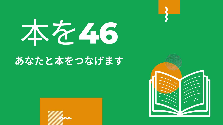 本の紹介サイト「本を46」今まで読んだフィクション、ノンフィクション、絵本の紹介をしています